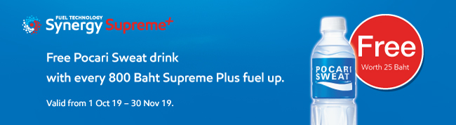 Free PocariSweat with Esso Synergy Supreme Plus purchase
