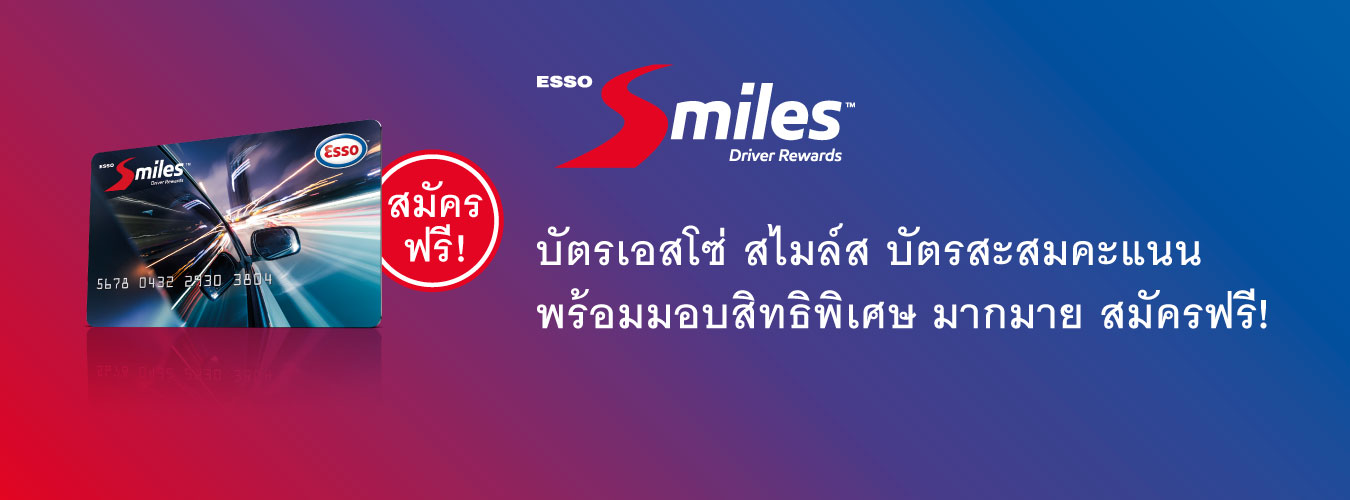 Esso Smiles Thailand - Home